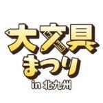 文具イベント「大・文具まつり in 北九州」