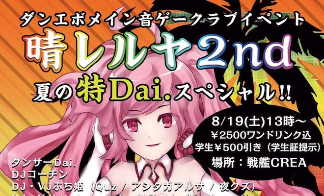 2017年8月19日(土)に福岡県の戦艦CREAで「晴レルヤ2nd」が開催されます。