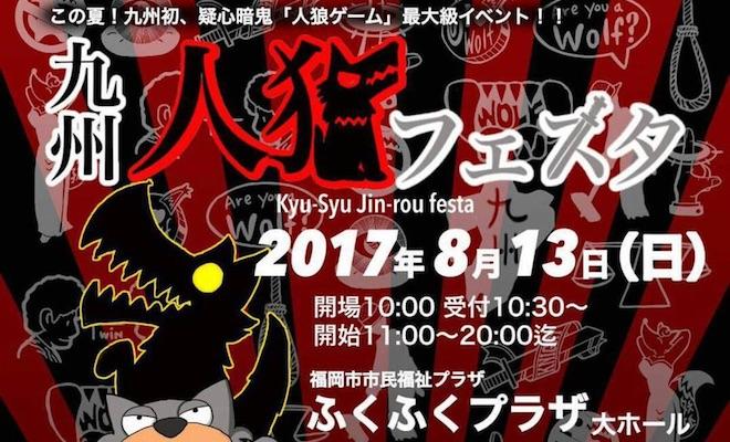 2017年8月13日(日)に福岡県のふくふくプラザで「九州人狼フェスタ」が開催されます。
