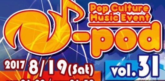 2017年8月19日(土)に長崎県にあるPLUSMINDでPop Culture Music Event「 N-pod vol.31」が開催されます。