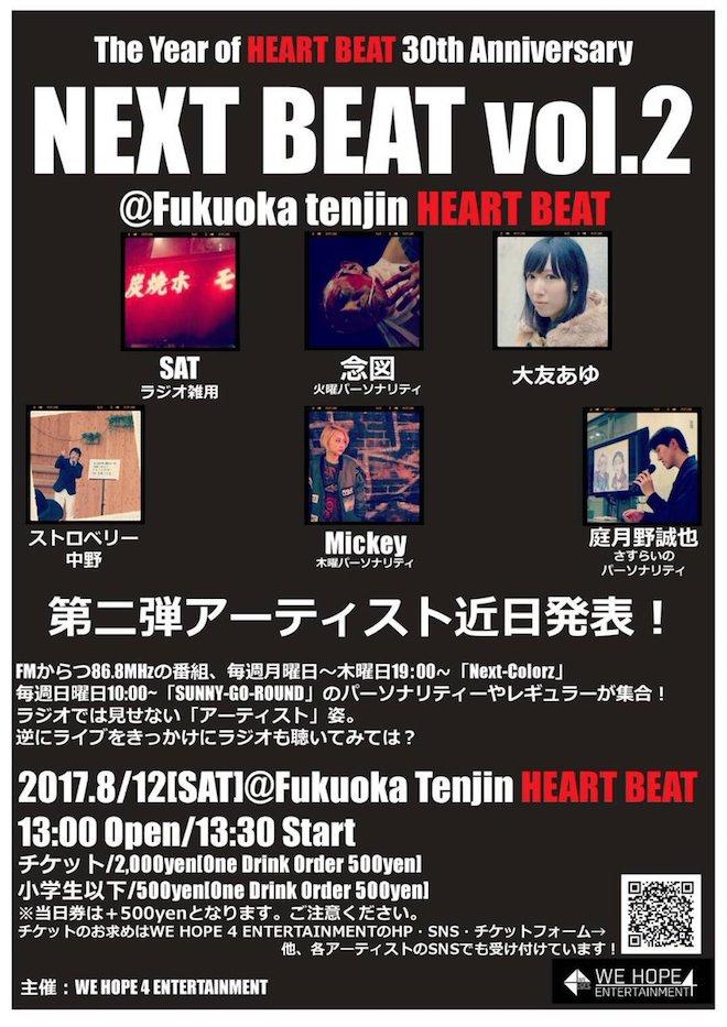 2017年8月12日(土)13:30より福岡県の天神にあるハートビートで『NEXT-BEAT vol.2』が開催されます。