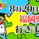 2017年8月20日(日)に福岡県の久留米シティプラザで「ニコニコ町会議全国ツアー2017 in 久留米市 くるめ サブカルまつり!!」が開催されます。