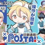 2017年8月11日(金・祝)より東京ビッグサイトで開催されるコミックマーケットC92に福岡県の井上紙工印刷株式会社が運営する「印刷通販ポスタ!」が出展することになりました。