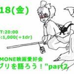 2017年8月18日(金)に福岡県のROOMONEで「ジブリを語ろう!part 2」が開催されます。今回はジブリ飯もパワーアップ予定とのこと!