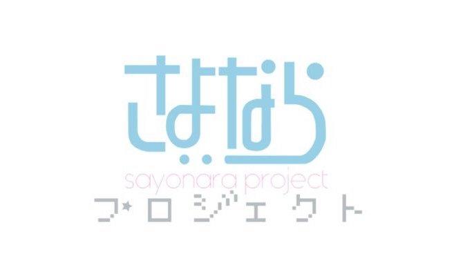 さよならプロジェクト