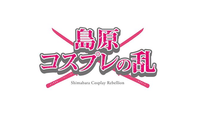 島原コスプレの乱は長崎県島原市が全面協力するコスプレイヤーの夢をかなえるコスプレイベントです。撮影して食べて泊まって楽しむことができます。Twitterのハッシュタグは「#島コス」です。
