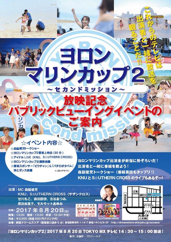 2017年8月20日(日)に新宿ドリームストアで「ヨロンマリンカップ2」のテレビ放送を記念してライブビューイング&トークショーが開催されます。