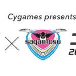 2017年8月26日(土)に佐賀県のベストアメニティスタジアムで、「ユーリ!!! on ICE × サガン鳥栖のコラボグッズが販売されます。