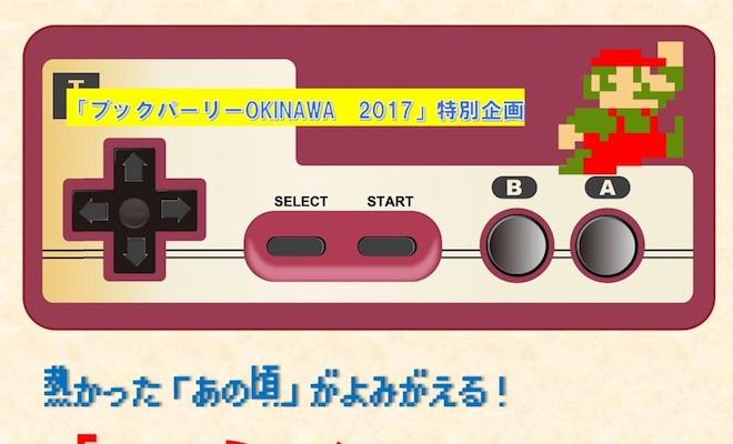 2017年9月30日(土)に沖縄県のジュンク堂書店 那覇店で、ブックパーリーOKINAWA2017の特別企画としてトークイベント「ファミコン」プレイバック!が開催されます。