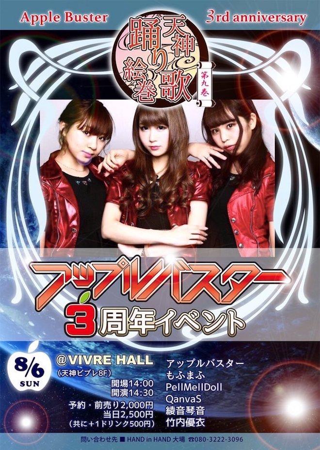2017年8月6日(日)に福岡県のビブレホールでガールズライブイベント「天神踊り歌絵巻 第九巻」が開催されます。今回はアップルバスター3周年イベントも兼ねています。