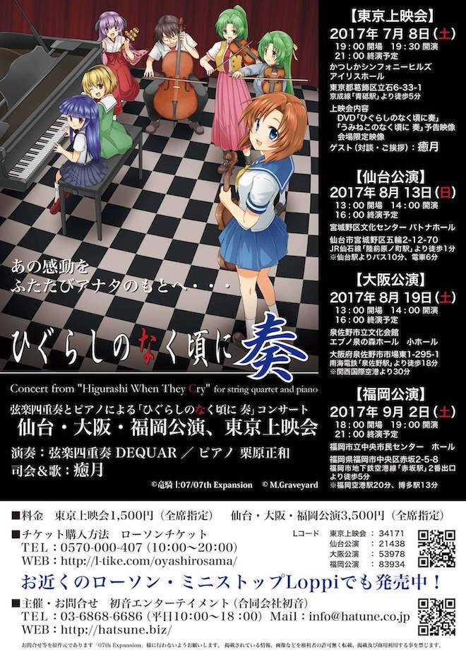 2017年9月2日(土)に福岡市立中央市民センターで弦楽四重奏+ピアノによるコンサート『ひぐらしのなく頃に奏』が開催されます。