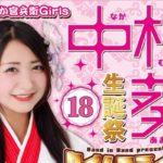 2017年9月3日(日)に福岡県のビブレホールでHAND in HAND presents『タイムフライズ vol.14 〜ふくおか官兵衛Girls 中村葵生誕祭〜 』が開催されます。
