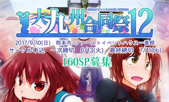 2017年9月10日(日)に熊本県のファーストイベントハウス一番館で『大九州合同祭12』が開催されます。同人誌即売会のほか、クイズ大会やゲームフリープレーなど企画内容が盛り沢山です。