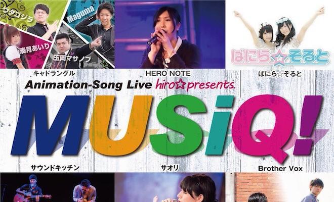 2017年9月10日(日)に福岡県のLive Bar513 HALLでアニメソングライブ hiro☆presents.『MUSiQ!』(ミュージック!)が開催されます。ステージ終了後には物販も行われます。