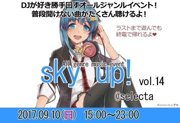 2017年9月10日(日)に福岡selectaで『sky up! vol.14』が開催されます。ゲストDJに、とっくん氏とさぎり氏が登場。ツイプラ参加申請、フライヤー持参で500円オフとなります。