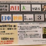 2017年9月15日(金)にTKP天神カンファレンスセンターで、文春文庫『仲代達矢が語る日本映画黄金時代 完全版』刊行記念として、著者である映画史・時代劇研究家、春日太一さんをお招きしたトークイベントを開催されます。