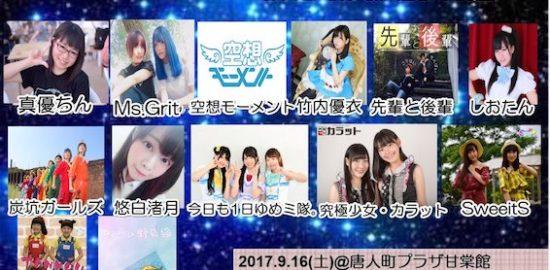 2017年9月16日(土)に福岡県の唐人町プラザ甘棠館(かんとうかん)で「HIDEAWAYS presents DREAM GIRLS vol.2」が開催されます。
