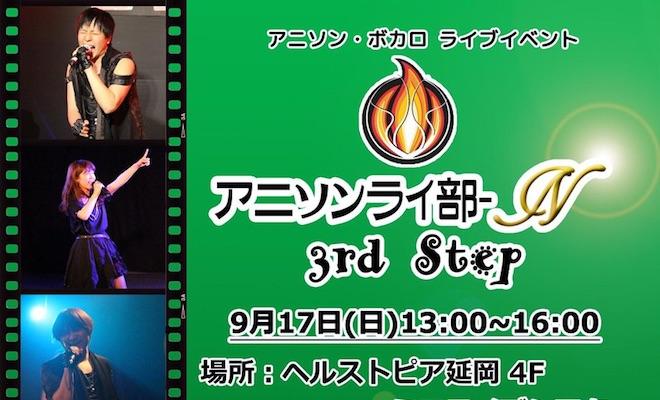2017年9月17日(日)に宮崎県のヘルストピア延岡でアニソンライ部-Nライブ【3rd Step】が開催されます。宮崎県内で活躍している部員のほか、県内外から歌い手が参加されます。