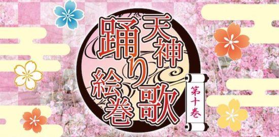 2017年9月17日(日)に福岡県のビブレホールでガールズライブイベント「天神踊り歌絵巻 第十巻」が開催されます。
