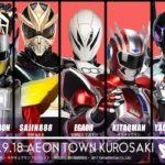 2017年9月18日(月・祝)に福岡県のイオンタウン黒崎でヒーローショーが開催されます。