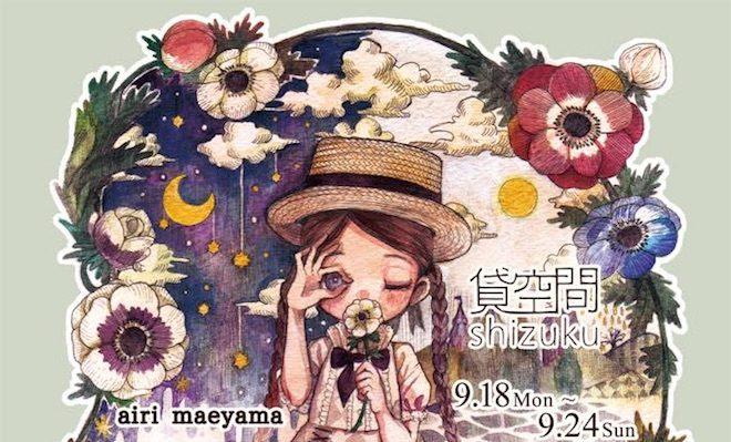 2017年9月18日(月・祝)から9月24日(日)までの期間中、福岡県の貸空間shizukuでグループ展「ambivalence」が開催されます。