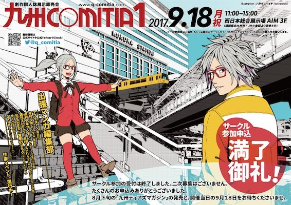 2017年9月18日(月・祝)に福岡県北九州市の西日本総合展示場で創作同人誌展示即売会「九州COMITIA1」が開催されます。
