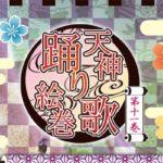 2017年9月18日(月・祝)に福岡県のビブレホールでガールズライブイベント「天神踊り歌絵巻 第十一巻」が開催されます。