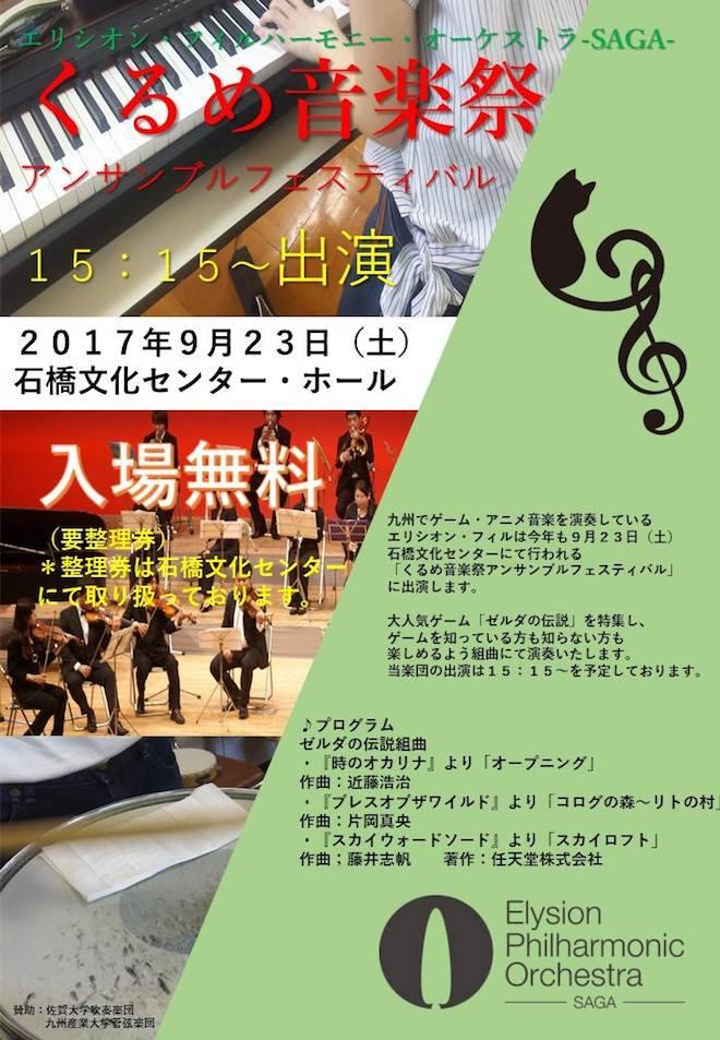 2017年9月23日(土・祝)に久留米市石橋文化センターで開催される「くるめ音楽祭2017 - アンサンブルフェスティバル」にエリシオン・フィルハーモニー・オーケストラが出演します。