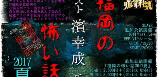 2017年10月7日(土)に福岡県のPPP(ピースリー)VIPルームでリアル怪談ドキュメンタリーイベント「福岡の怖い夏2017」が開催されます。