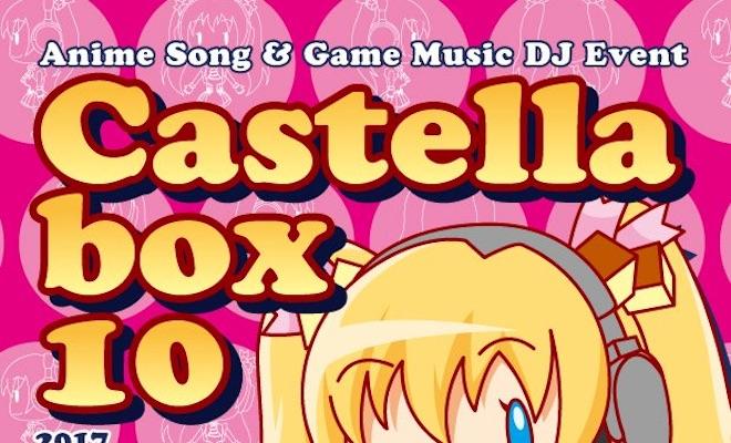 2017年10月14日(土)に長崎県のホンダ楽器でCastellabox10が開催されます。