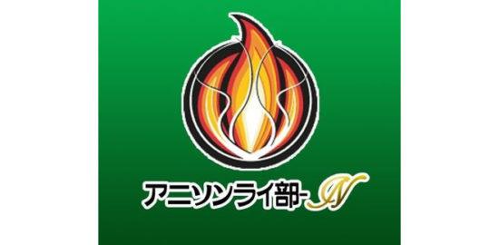 アニソンライ部-Nは宮崎県北を中心に「地元にアニソン文化を根付かせたい」との想いで結成されたサークルです。 延岡市を中心にアニソンライブ活動をしていきます。