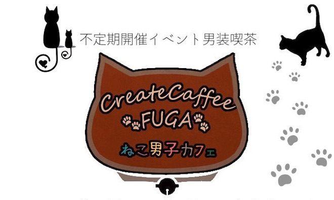 2017年9月10日(日)に福岡県の天神チクモクビルで『第19回 クリエイトカフェ風雅』が開催されます。