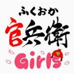 ふくおか官兵衛Girlsは2014年にNHKで放送された大河ドラマ『軍師官兵衛』の福岡市公認PRユニットとして誕生しました。大河ドラマの放送終了後も福岡県の歴史や文化、魅力を伝えるために県内外の様々なイベントで活動されています。