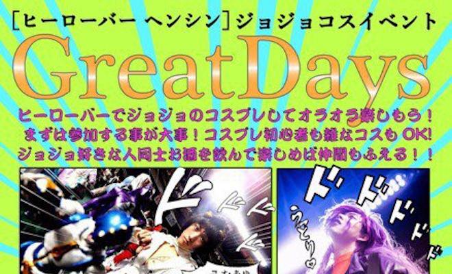 2017年9月24日(日)に福岡県のヒーローバー ヘンシンでジョジョコスイベント『GreatDays』が開催されます。