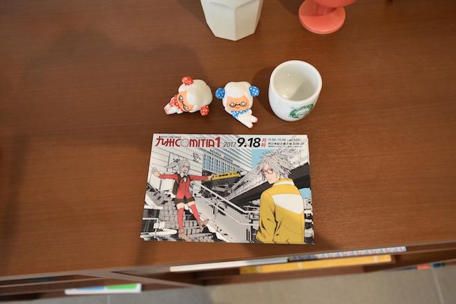 日本デザイナー学院九州校は漫画家「ひのもとめぐる」さんの母校です。
