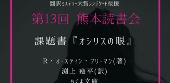 2017年9月2日(土)に熊本市現代美術館で「第13回 熊本読書会」が開催されます。課題図書を当日までにお読みになってご参加ください。