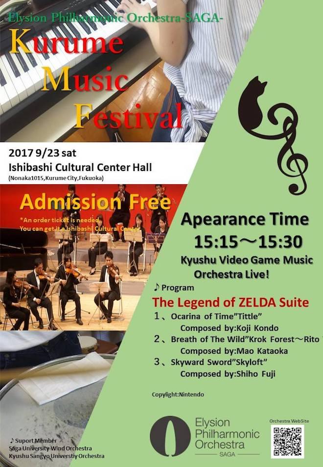 20170923-elysion-kurume-music-festival-2017