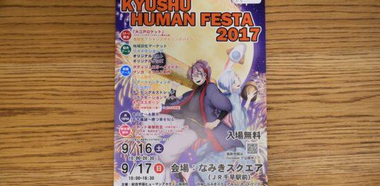 2017年9月16日(土)から17日(日)までの2日間、福岡県のなみきスクエアで「九州ヒューマンフェスタ2017」が開催されます。