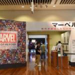 2017年8月26日(土)から2017年10月1日(日)までの期間中、福岡アジア美術館で「マーベル展 時代が創造したヒーローの世界」が開催されます。