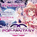 2017年9月10日(日)に福岡県の薬院BEAT STATIONで、あ~るの~と10周年イヤーワンマンライブツアー『POP FANTASY 2017 ~East & West Tour~』が開催されます。