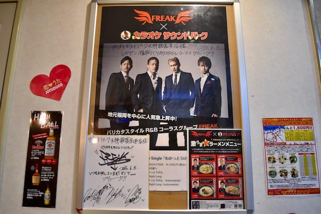 福岡県の天神・親不孝通りにあるカラオケ店「サウンドパーク天神親不富通り店」をご紹介します。