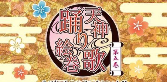 2017年4月23日(日)に福岡県のビブレホールでガールズライブイベント「天神踊り歌絵巻 第五巻」が開催されます。