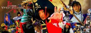 VPRO海賊団|玄界灘を制覇する歌うコスプレ・エアー・パフォーマンス集団