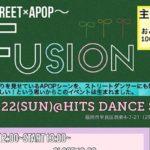 2017年10月22日(日)に福岡県のヒッツダンススタジオでダンスソロバトルイベント『Fusion vol.2』が開催されます。