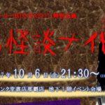 2017年10月6日(金)に沖縄県のジュンク堂書店 那覇店で、ブックパーリーOKINAWA2017の特別企画として秋の怪談ナイトが開催されます。