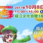 2017年10月8日(日)に長崎県五島市の福江文化会館で五島オタク祭「ごとたま」が開催されます。