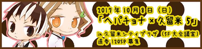2017年10月8日(日)に福岡県の久留米シティプラザで『ヘパチョナ×久留米5』が開催されます。オールジャンル同人誌即売会・コスプレ・ぷち親睦会などが行われます。