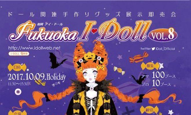 2017年10月9日(月・祝)に福岡国際会議場でドール関連手作りグッズ展示即売会「Fukuoka I・Doll VOL.8」が開催されます。