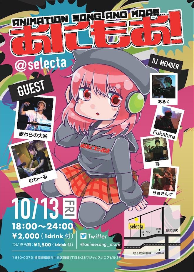 2017年10月13日(金)18時より福岡セレクタで「あにもあ!」が開催されます。
