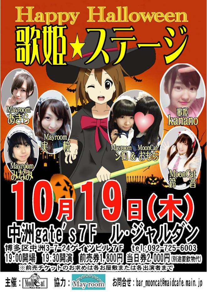 2017年10月19日(木)に福岡県の中洲ゲイツビル7Fにあるル・ジャルダンで「Happy Halloween 歌姫★ステージ」が開催されます。